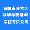 南阳市卧龙区格瑞海特培训学校有限公司