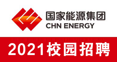 国家能源投资集团有限责任公司招聘信息