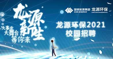北京国电龙源环保工程千赢国际网页手机登录招聘信息