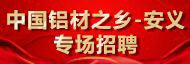 安义县公共就业人才服务局招聘信息