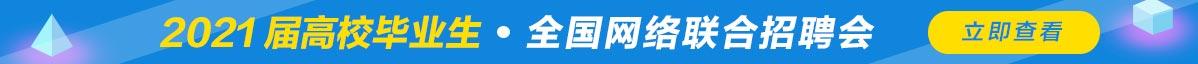 Zhaopin.com(beijing)招聘信息