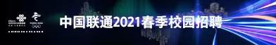 中国联合网络通信集团千赢国际网页手机登录招聘信息