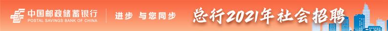中国邮政储蓄银行股份千赢国际网页手机登录招聘信息