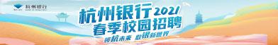 杭州银行股份千赢国际网页手机登录招聘信息