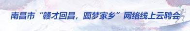 南昌市人力资源和社会保障局招聘信息