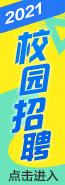 http://img00.zhaopin.cn.318gvb.com/img_button/202103/18/542_170654659478.jpg