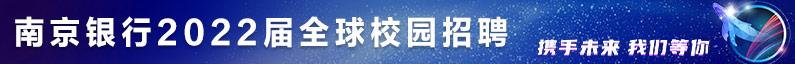南京銀行股份有限公司招聘信息