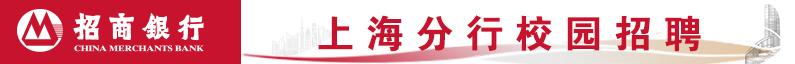 招商銀行上海分行招聘信息