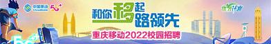 中國移動通信集團重慶有限公司招聘信息