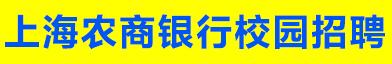 上海農村商業銀行股份有限公司招聘信息