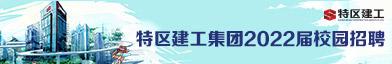 深圳市特區建工集團有限公司招聘信息
