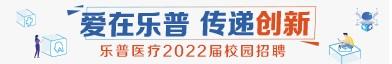 樂普(北京)醫療器械股份有限公司招聘信息