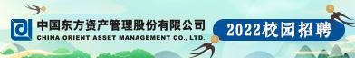 中國東方資產管理股份有限公司招聘信息