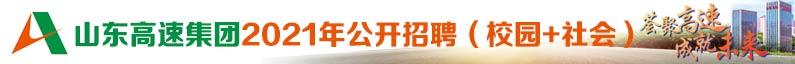 山東高速集團有限公司招聘信息