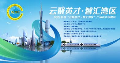 廣州留學人員和高層次人才服務中心(廣州海外人才服務中心)招聘信息