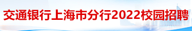 交通銀行上海分行招聘信息