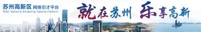 蘇州高新區(虎丘區)人力資源開發管理中心招聘信息
