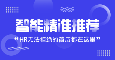 Xiamen High-end Talent Technology Co., Ltd. Recruitment Information
