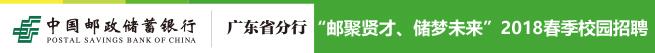 中国邮政储蓄银行股份有限公司广东省分行招聘信息