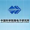 中国科学院微电子研究所