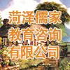菏泽儒家教育咨询有限公司