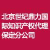 北京世?#25237;?#21147;国?#25163;?#35782;产权代理有限公司保定分公司