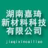 湖南嘉琦新材料科技有限公司