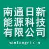 南通日新能源科技有限公司