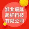 淮北瑞隆超纤科技有限公司