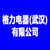 格力电器(武汉)有限公司