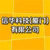 信华科技(厦门)有限公司