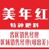 美年红特种肥料(深圳)有限公司