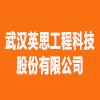 武汉英思工程科技股份有限公司