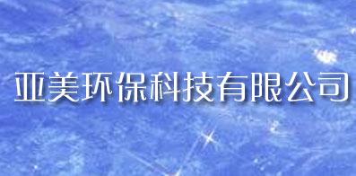 郑州亚美环保科?#21152;?#38480;公司