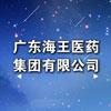 广东海王医药集团有限公司