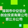 深圳市中安信业创业投资有限公司晋江分公司