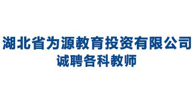 湖北省为源教育投资有限公司