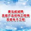 深圳市康泓威科技有限公司