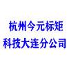 杭州今元标矩科技有限公司大连分公司