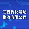 江西传化晨达物流有限公司