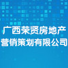 广西荣贤房地产营销策划有限公司