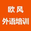 南京欧风外语培训有限公司