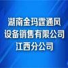 湖南金玛霆通风设备销售有限公司江西分公司