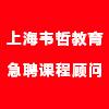 上海韦哲教育科技发展有限公司