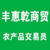 河南丰惠乾商贸有限公司