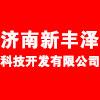济南新丰泽科技开发有限公司