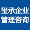 南京玺承企业管理咨询有限公司