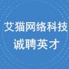 浙江艾猫网络科技有限公司