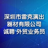 深圳市雷克演出器材有限公司