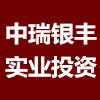 南京中瑞银丰实业投资有限公司